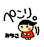 ☆みちこのスタンプ☆(個別スタンプ:10)