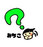 ☆みちこのスタンプ☆(個別スタンプ:13)