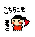 ☆みちこのスタンプ☆(個別スタンプ:15)