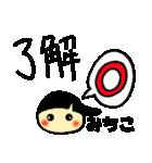☆みちこのスタンプ☆(個別スタンプ:20)