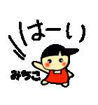 ☆みちこのスタンプ☆(個別スタンプ:21)