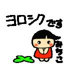 ☆みちこのスタンプ☆(個別スタンプ:23)