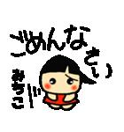☆みちこのスタンプ☆(個別スタンプ:24)