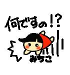 ☆みちこのスタンプ☆(個別スタンプ:25)