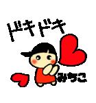 ☆みちこのスタンプ☆(個別スタンプ:27)