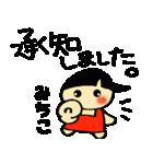 ☆みちこのスタンプ☆(個別スタンプ:28)