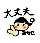 ☆みちこのスタンプ☆(個別スタンプ:29)