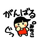 ☆みちこのスタンプ☆(個別スタンプ:32)