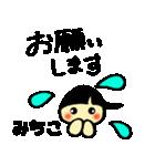 ☆みちこのスタンプ☆(個別スタンプ:33)