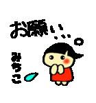☆みちこのスタンプ☆(個別スタンプ:34)