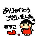 ☆みちこのスタンプ☆(個別スタンプ:35)