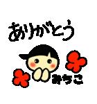 ☆みちこのスタンプ☆(個別スタンプ:36)