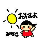☆みちこのスタンプ☆(個別スタンプ:40)