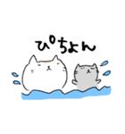 白猫と灰猫のほんわかまったりスタンプ(個別スタンプ:24)