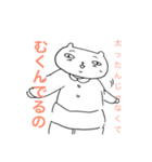 I have to go on a diet.(個別スタンプ:1)