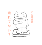 I have to go on a diet.(個別スタンプ:5)