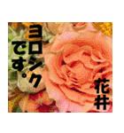 花井さんの名前スタンプ(個別スタンプ:18)