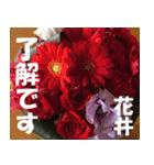 花井さんの名前スタンプ(個別スタンプ:19)