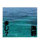 海野さんのスタンプ(個別スタンプ:04)