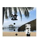 海野さんのスタンプ(個別スタンプ:20)