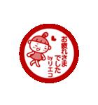 動く!「りえこ」の名前スタンプ_ハンコ風(個別スタンプ:08)