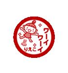 動く!「りえこ」の名前スタンプ_ハンコ風(個別スタンプ:10)