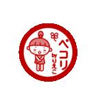 動く!「りえこ」の名前スタンプ_ハンコ風(個別スタンプ:11)