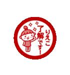 動く!「りえこ」の名前スタンプ_ハンコ風(個別スタンプ:13)