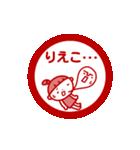 動く!「りえこ」の名前スタンプ_ハンコ風(個別スタンプ:19)