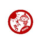 動く!「りえこ」の名前スタンプ_ハンコ風(個別スタンプ:20)