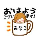 ♦みなこ専用スタンプ♦(個別スタンプ:02)
