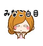 ♦みなこ専用スタンプ♦(個別スタンプ:25)