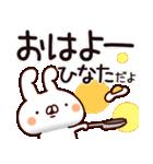 【ひなた】専用(個別スタンプ:01)