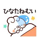 【ひなた】専用(個別スタンプ:02)