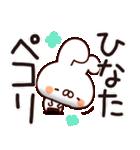 【ひなた】専用(個別スタンプ:04)