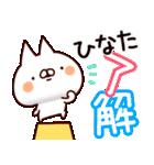 【ひなた】専用(個別スタンプ:05)