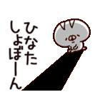 【ひなた】専用(個別スタンプ:13)