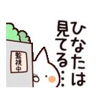 【ひなた】専用(個別スタンプ:23)