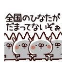 【ひなた】専用(個別スタンプ:40)