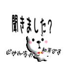 ★じゅんちゃん★専用(あだ名)(個別スタンプ:01)