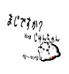★じゅんちゃん★専用(あだ名)(個別スタンプ:05)