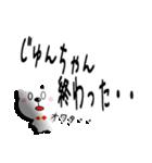 ★じゅんちゃん★専用(あだ名)(個別スタンプ:09)
