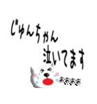 ★じゅんちゃん★専用(あだ名)(個別スタンプ:13)
