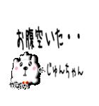 ★じゅんちゃん★専用(あだ名)(個別スタンプ:25)