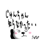 ★じゅんちゃん★専用(あだ名)(個別スタンプ:28)