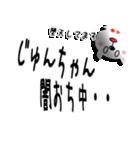 ★じゅんちゃん★専用(あだ名)(個別スタンプ:29)