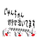 ★じゅんちゃん★専用(あだ名)(個別スタンプ:31)
