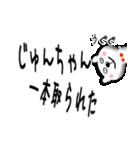 ★じゅんちゃん★専用(あだ名)(個別スタンプ:32)