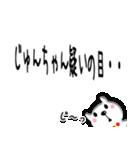 ★じゅんちゃん★専用(あだ名)(個別スタンプ:34)