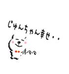 ★じゅんちゃん★専用(あだ名)(個別スタンプ:35)